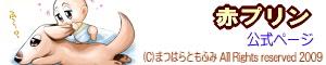 『赤プリン』web