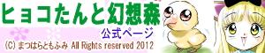 『ヒョコたんと幻想森』Web