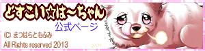『どすこい☆は~ちゃん』公式Web