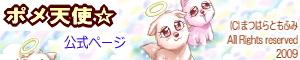 『ポメ天使☆』Web